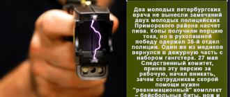 электрошокер, врачи, полицейские