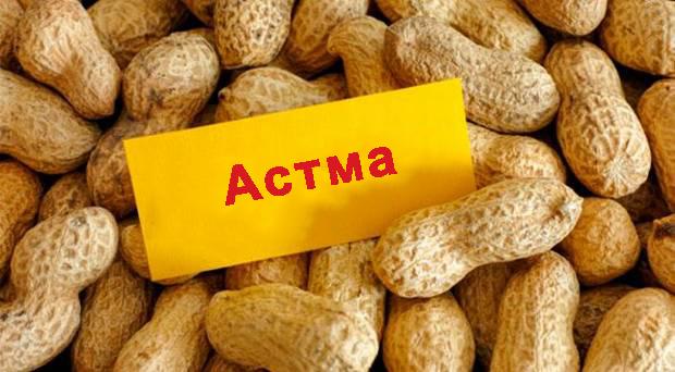 аллергия, арахис, астма