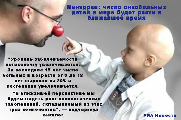 Минздрав: число онкобольных детей в мире будет расти в ближайшее время
