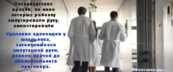 Петербургских врачей, по вине которых ребенку ампутировали руку, амнистировали