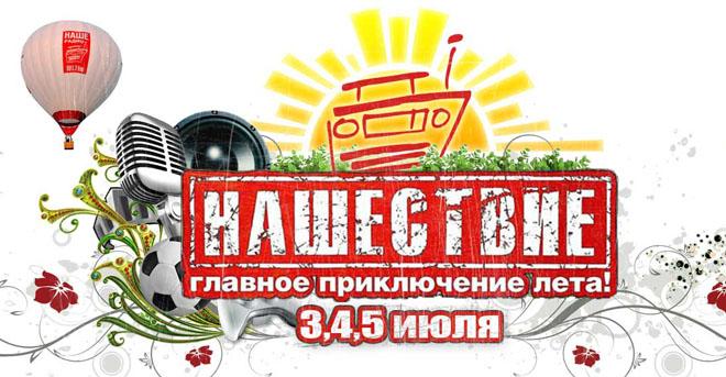 нашествие-2015, рок-фестиваль, солнечные ожоги