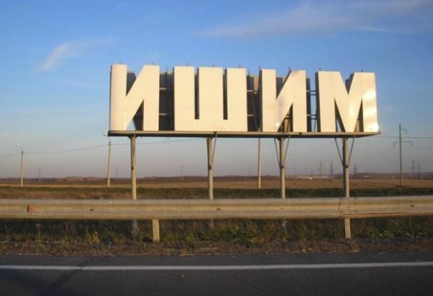 Тюменская область, онкологические заболевания