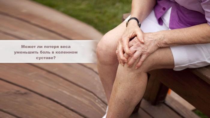 артроз, коленный сустав, диета, снижение веса