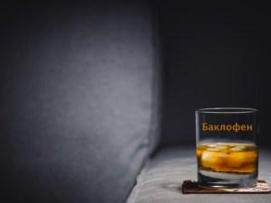 Заикание, алкогольная зависимость, Баклофен