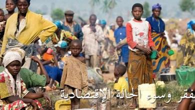Photo of الفقر وسوء الحالة الإقتصادية وعلاقتها بالميكروبات الممرضة