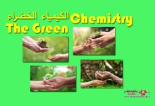 Photo of الكيمياء الخضراء