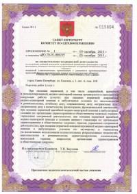 Лицензия-3-NEW-450x636 (1)