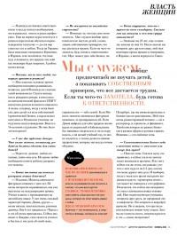 Журнал «Дорогое удовольствие», ноябрь 2012
