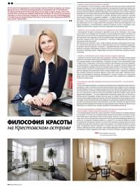 Журнал «На Невском», февраль 2013