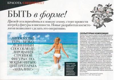 Журнал «Собака.RU», апрель 2013