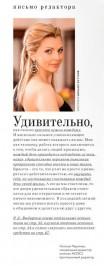Журнал «Я покупаю», июль 2013
