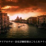 ローマでの日本人の犯罪被害事例のご紹介