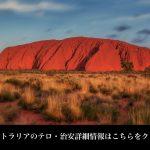 オーストラリア(観光地シドニー、メルボルン、ケアンズ、ゴールドコースト、パース)旅行・観光時に病気になった場合の医療機関情報