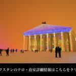 カザフスタンへの旅行・観光時に病気になった場合の医療機関情報