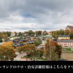 フィンランド(首都ヘルシンキ、オーロラ観測)旅行・観光時の留意事項