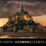 パリ・シャンゼリゼ通りの発砲事件について フランス日本国大使館情報