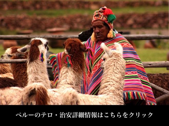 ペルーのテロ・治安詳細情報.001