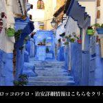 モロッコ(観光地マラケシュ等)への旅行・観光時に病気になった場合の医療機関情報