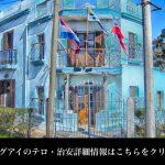 ウルグアイ旅行・観光時の留意事項