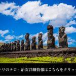 チリ(観光地イースター島等)旅行・観光時の留意事項