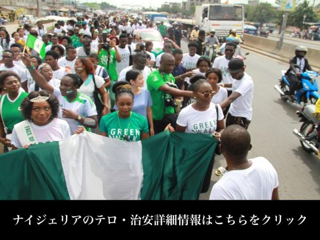 ナイジェリアのテロ・治安詳細情報.001