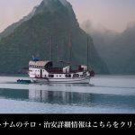 ハノイ、ホーチミンでの日本人の犯罪被害事例のご紹介