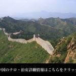 中国(広州市、深セン、珠海、中山、福州、アモイ、南寧、重慶市)への旅行・観光時に病気になった場合の医療機関情報