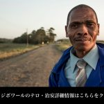 コートジボワール北部国境へのテロ情報に対する警戒の強化