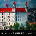 スロバキア(首都ブラチスラヴァ)への旅行・観光時に病気になった場合の医療機関情報