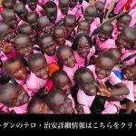 スーダンへの旅行・観光時に病気になった場合の医療機関情報