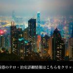 9月3日、抗日戦勝記念日に係る式典がキャリー・ラム行政長官ほか政府関係者等の出席の下、香港大会堂紀念花園にて行われる予定です。