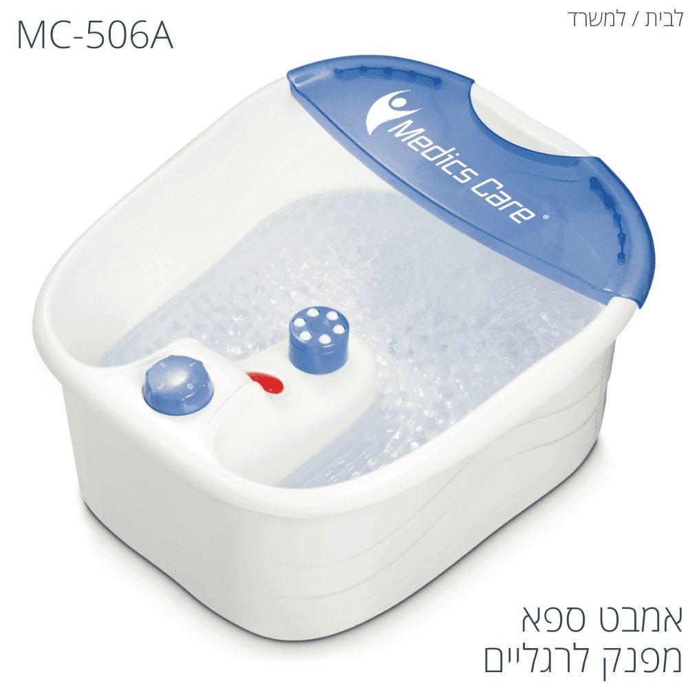 אמבט עיסוי לרגליים איכותי מבית MEDICS CARE MC-506A