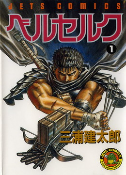 Berserk, by Kentaro Miura (1989)