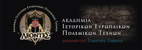 Μεσαιωνική και Αναγεννησιακή σπαθασκία από την 'Ακαδημία Ιστορικών Ευρωπαϊκών Πολεμικών Τεχνών'