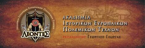 Στρατιώτες από το Βυζαντινό Μουσείο