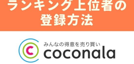 ココナラ登録方法