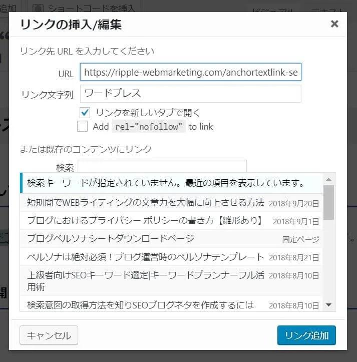 WordPressリンクを別タブで開く