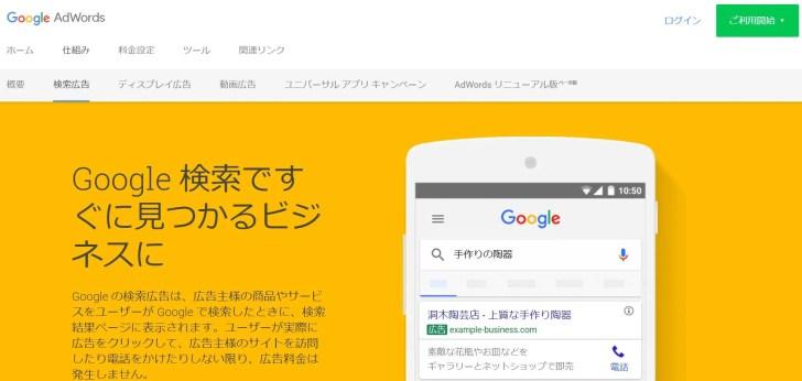 GoogleAD