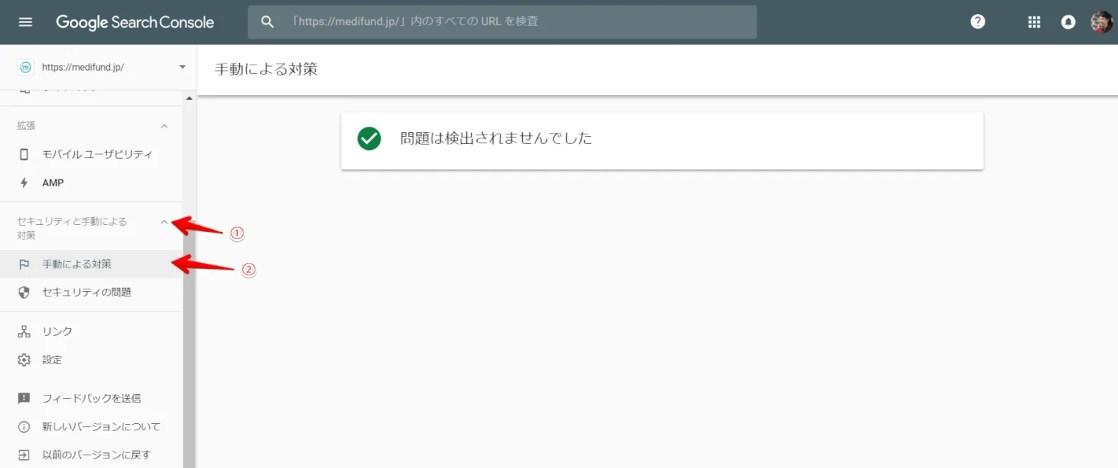 SearchConsole手動による対策