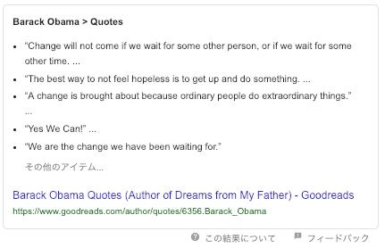 「barack obama quotes」の検索結果画面