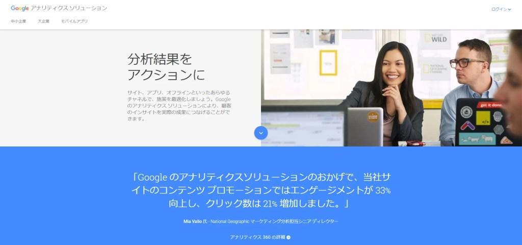 Google アナリティクス - モバイル