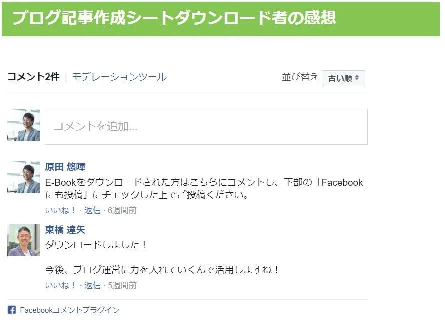 FBコメントプラグイン