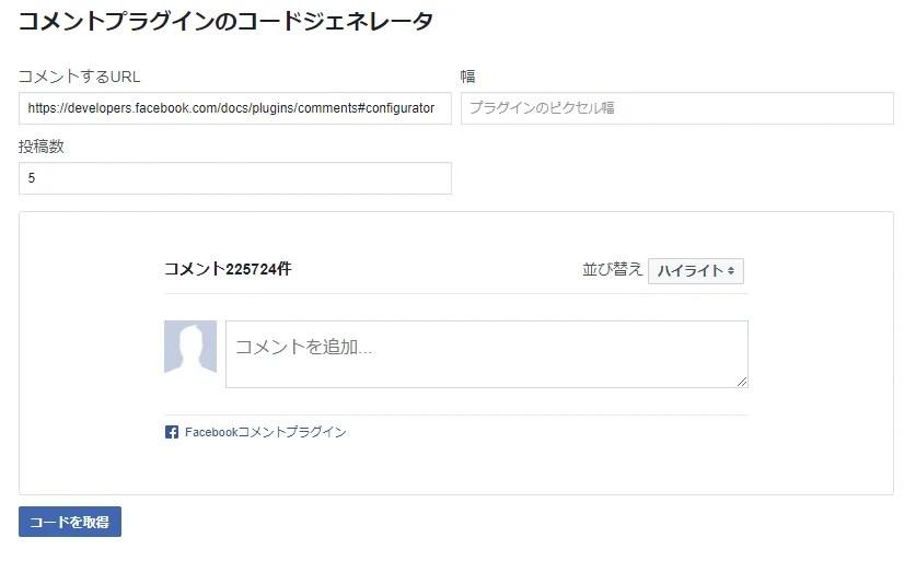 comment-plugin