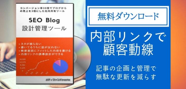 SEOブログ設計管理シート
