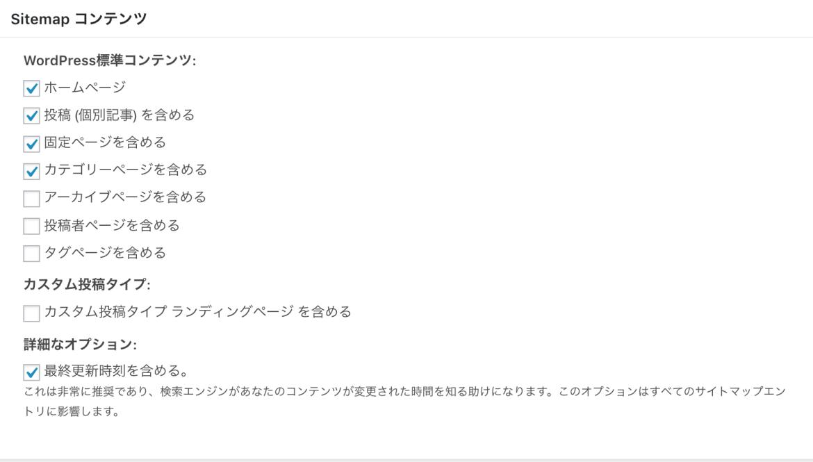 サイトマップコンテンツ