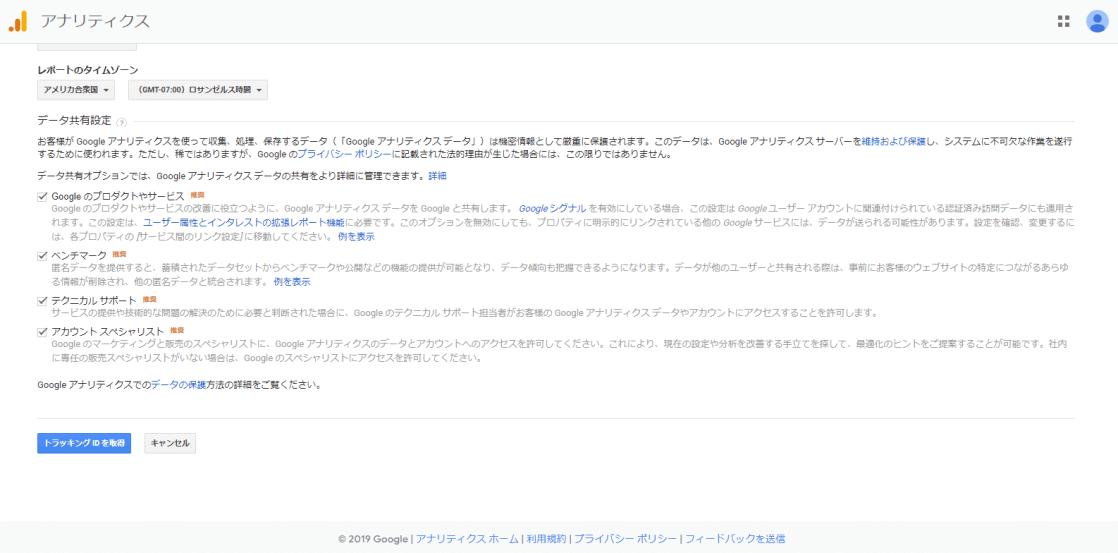 Googleアナリティクス アカウント登録画面2
