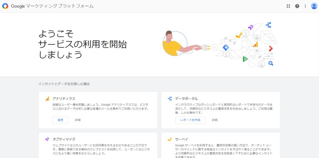 Googleマーケティングプラットフォーム TOP画面