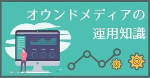 オウンドメディア運用の基礎知識