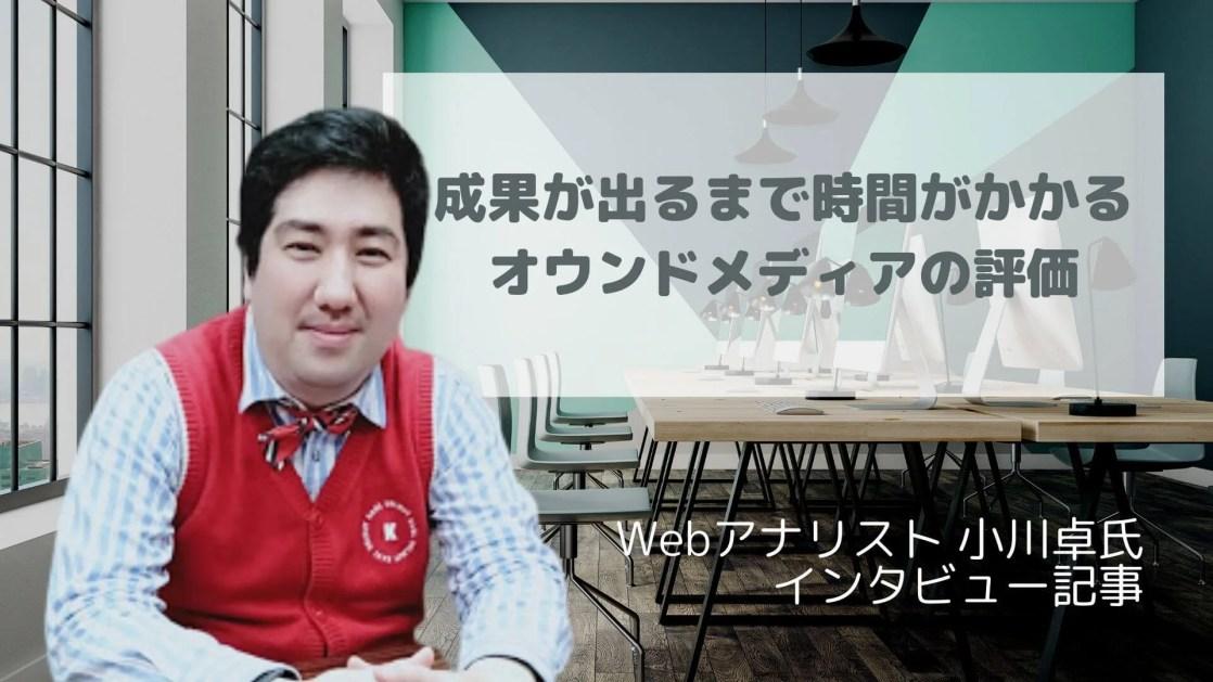 オウンドメディアの効果測定 小川氏インタビュー