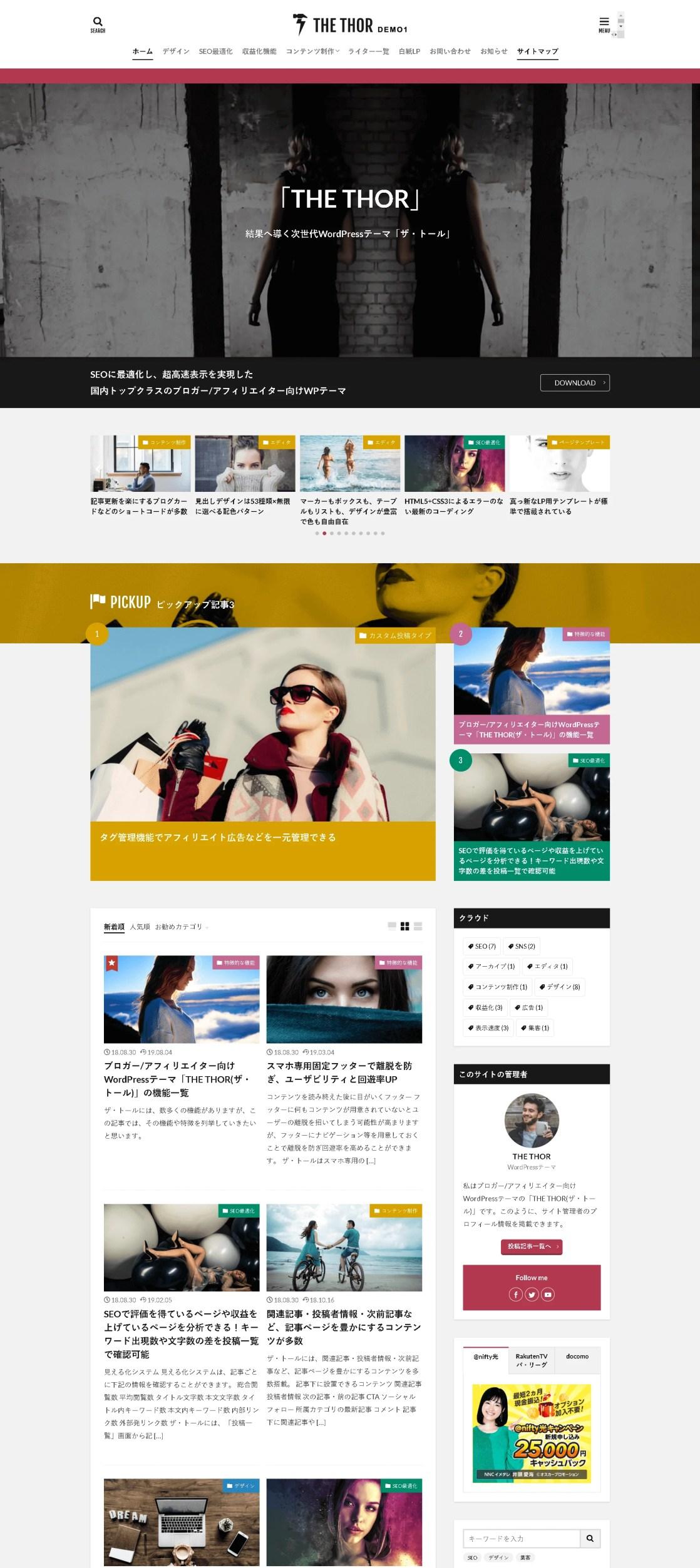 ザ・トールデモ (Webメディア型デザイン)